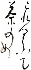 Caracteres que hacen referencia a una ceremonia del té espiritualmente relacionada con el cero.